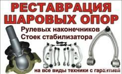 Восстановление рычагов шаровых, Прокачка стоек.