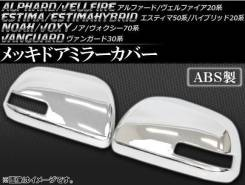 Корпус зеркала. Toyota Vanguard, GSA33W, ACA38W, ACA33W
