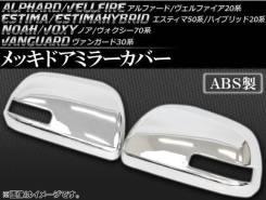 Корпус зеркала. Toyota Estima, GSR50, ACR50, ACR50W, GSR50W