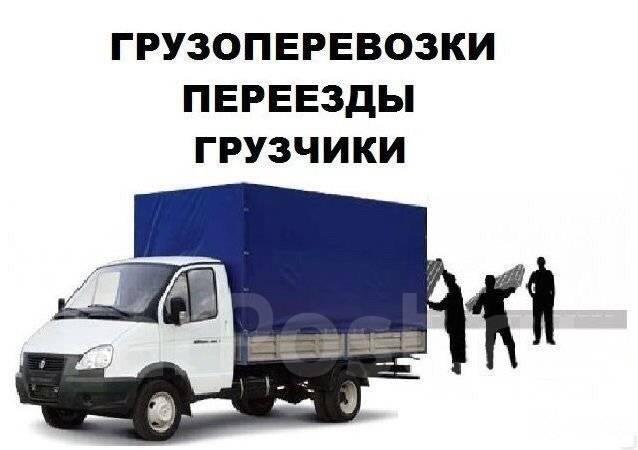 Услуги грузовика(фургона)! Для Вашего переезда! Город, край! Вывоз мусора!