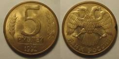 5 рублей 1992 год. Л.