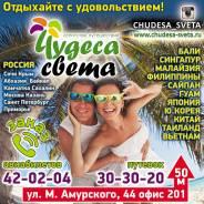 Автобусные туры из Хабаровска в Приморье!