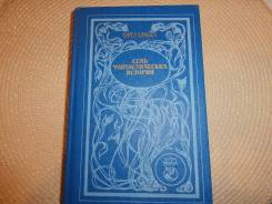 К. Бликсен. Семь фантастических историй. Изд. 1993.