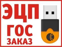Электронно цифровая подпись ЭЦП для Госзакупок. Хабаровск