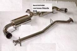 Выхлопная система. Mazda RX-8. Под заказ