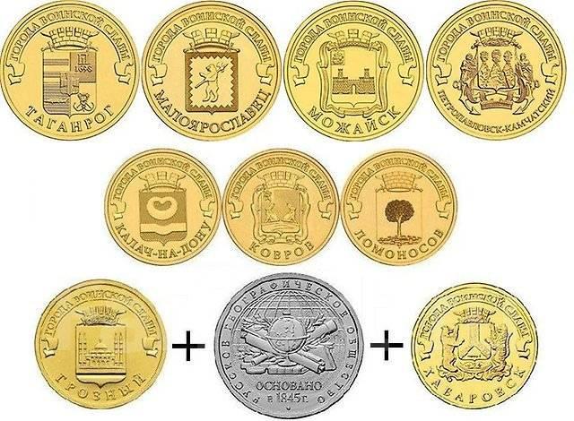 Набор монет гвс россии харьковский економічний університет