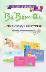 BeBemOn. 13+ кг 32 шт