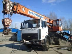 МАЗ Клинцы. Автокран МАЗ-5337 Клинцы 2006гв 20тн в Омске КС-45719, 14 000 куб. см., 20 000 кг., 21 м.