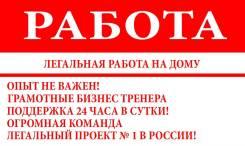 Online-Trud. Подработка на дому от 2000 руб. в день