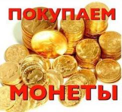 Куплю ВСЕ Золотые Монеты ! Скупка Золотых Монет ! Дорого ! Антиквариат