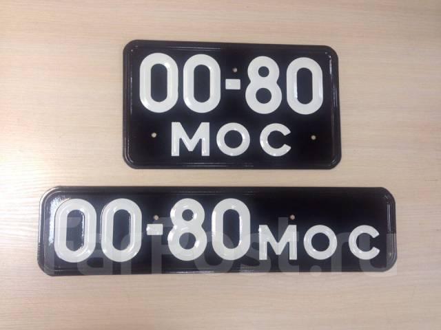 Советские черные номерные знаки