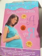 Книга для беременных. 70