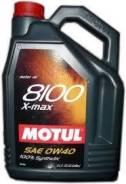 Motul 8100 X-Max. Вязкость 0W-40, синтетическое