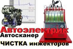Чистка инжекторов Компьютерная диагностика авто сканер