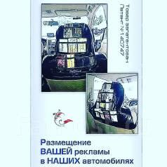 Реклама в 40 машинах TAXI-CITY