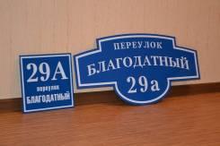 Изготовление адресных и предупреждающих табличек в Хабаровске