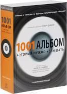 """Книга """"1001 альбом, который нужно услышать"""""""