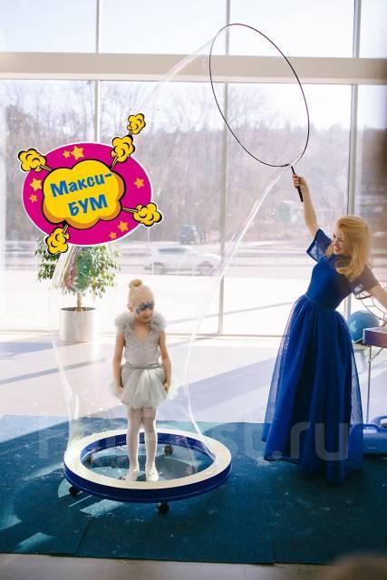 Организация детских праздников, аниматор, шоу мыльных пузырей, поролон
