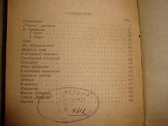 К. Станюкович. Морские рассказы. Военмориздат 1942г.
