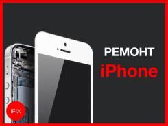 Ремонт Айфон (Apple iPhone) 5/S, 6/+, 6S/+, 7/+, 8/+. Стекло в подарок