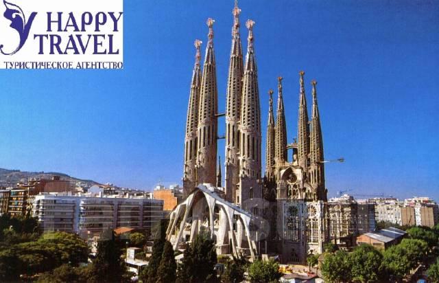 Испания. Барселона. Экскурсионный тур. Три Королевства из Барселоны