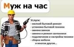 """Муж на час. Русский мастер. Опыт 20 лет. """"Мелкий ремонт"""". Заходи!"""