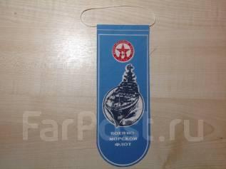 Вымпел. ВМФ. СССР