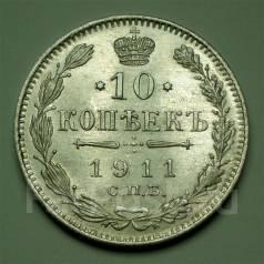 10 копеек 1911 года СПБ ЭБ • Серебро AU