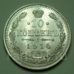 10 копеек 1914 года #2 СПБ ВС • Серебро AU