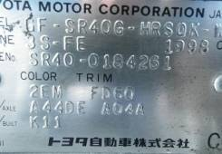 Двигатель. Toyota Town Ace Noah, SR40G Двигатель 3SFE