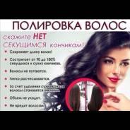 Кератин, Ботокс, ламинирование. Полировщик волос GH-polish