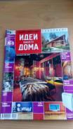 """Журналы по интерьеру """"Идеи вашего дома"""""""