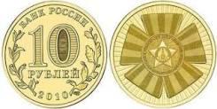 Эмблема 65-летия победы в Великой Отечественной войне ГВС 10 рублей