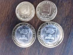 10 рублей Белгородская обл. и Старая Русса