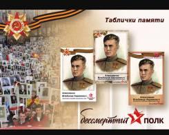 Штендер/транспарант на 9 мая/ бессмертный полк