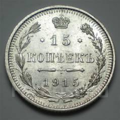 15 копеек 1915 года ВС #3 • Серебро AU