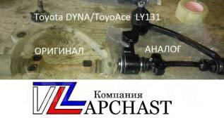 Рычаг подвески. Toyota ToyoAce, LY121, LY122, LY131, LY132, LY151, LY152, LY161, LY162, YY121, YY131 Toyota Quick Delivery, LY151, LY152 Toyota Dyna...
