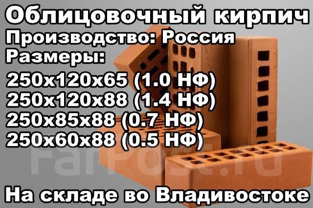 Кирпич облицовочный керамический со склада во Владивостоке