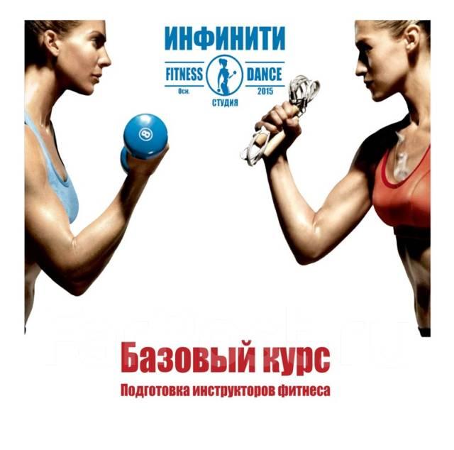 Обязанности Инструктора по Фитнесу