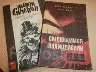 М. Шевалль, П. Вале, Ж. Сименон. Зарубежный детектив-две книги