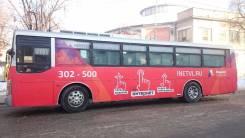 Реклама на автобусах, в автобусах