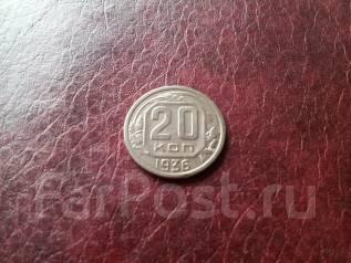 Ранние Советы! 20 копеек 1936 года. Нечастые!