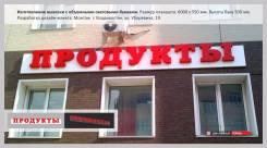 Вывески Плакаты Световые буквы и короба г. Владивосток, ДВ регион