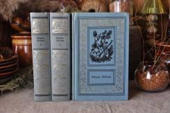 М. Леблан Собрание сочинений в 3-х томах