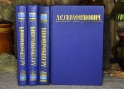 А. Серафимович Собрание сочинений в 4-х томах