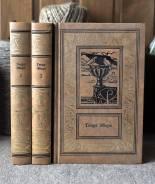 Серия БПНФ Г. Эберс Собрание сочинений в 3-х томах