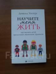 Книга: Научите меня жить