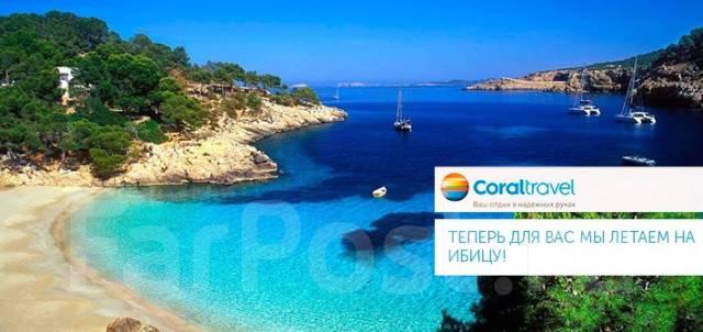 Испания. Барселона. Пляжный отдых. Испания с Корал Тревел / Раннее бронирование / Скидки до 40%
