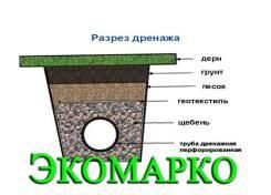 Дренаж от компании Экомарко по доступной цене 1200р/м под ключ!