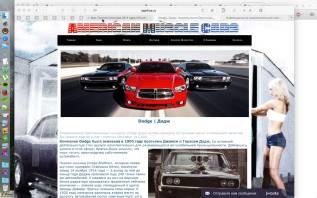 Продам готовый бизнес! — Автозапчасти и Тюнинг для Америанских авто